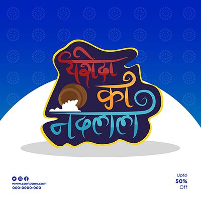 Banner design template of Yashoda ka nandlala