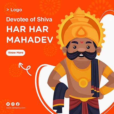 Template banner of har har mahadev