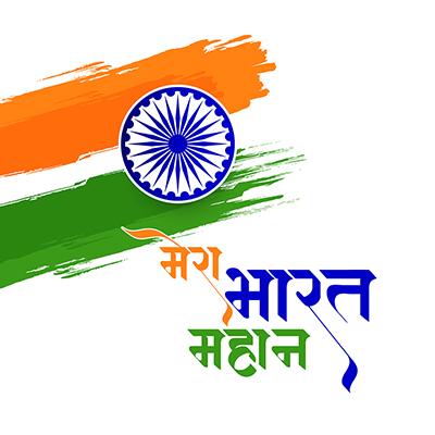 Mera bharat mahan with flat banner template