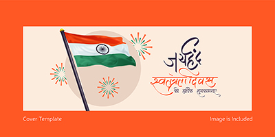 Cover template for Independence day Jai hind