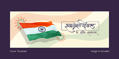 Coverpage template for Independence day wishes