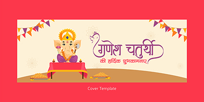 Facebook cover template of Ganesh Chaturthi