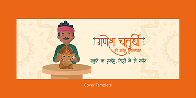 Ganesh Chaturthi facebook cover page template
