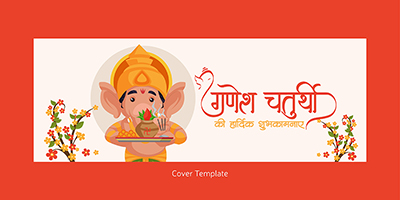 Ganesh Chaturthi facebook cover template
