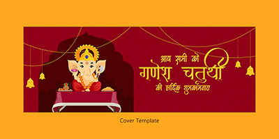 Ganesh Chaturthi wishes coverpage template