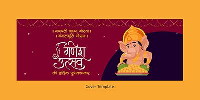 Ganesh Utsav wishes cover page template