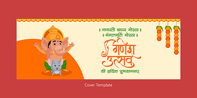 Ganesh Utsav with wishes cover page template