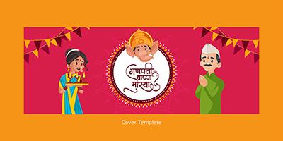 Ganpati bappa morya cover template design
