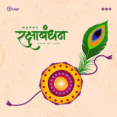 Happy raksha bandhan banner template bond of love