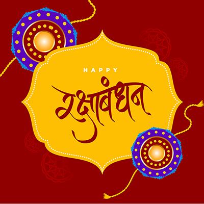 Happy raksha bandhan greeting card template banner