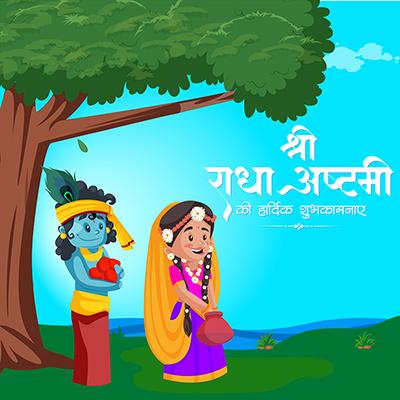 Shri Radha ashtami in Hindi text banner design