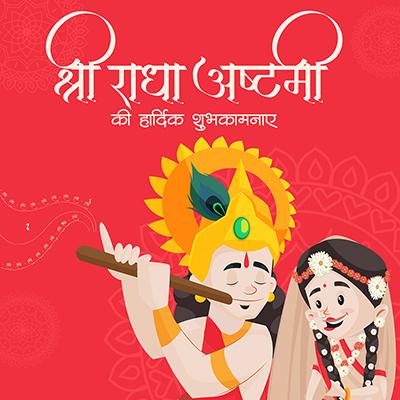 Shri Radha ashtami in Hindi text template
