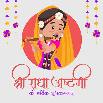 Shri Radha ashtami in Hindi text template design