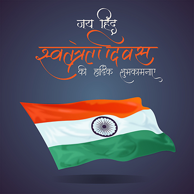 Wishes in Independence day Jai hind banner template