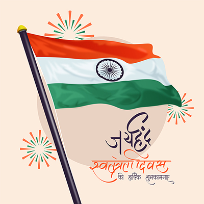 Wishes in Independence day jai hind template banner 23 small