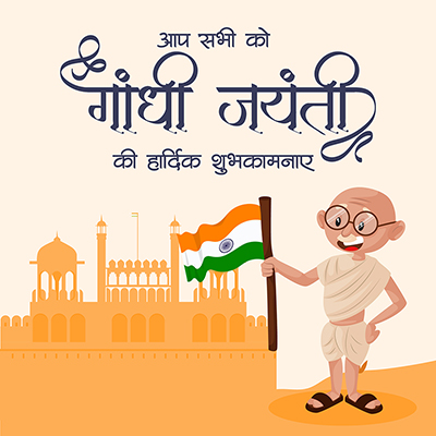 Gandhi Jayanti wishes template banner in Hindi text 14 small