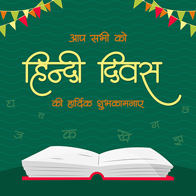 Happy Hindi Diwas to all of you template banner