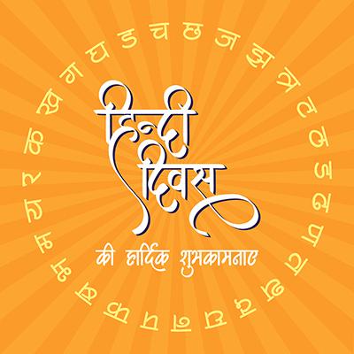 Hindi Diwas celebration banner template