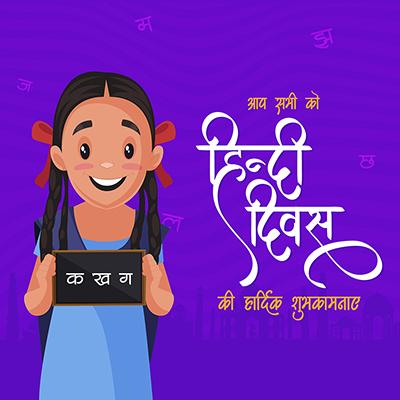 Hindi Diwas celebration banner template design