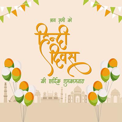 Hindi Diwas celebration template banner design